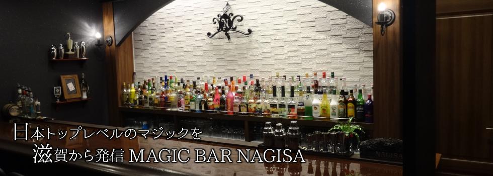 日本トップレベルのマジックを滋賀から発信MAGIC BAR NAGISA